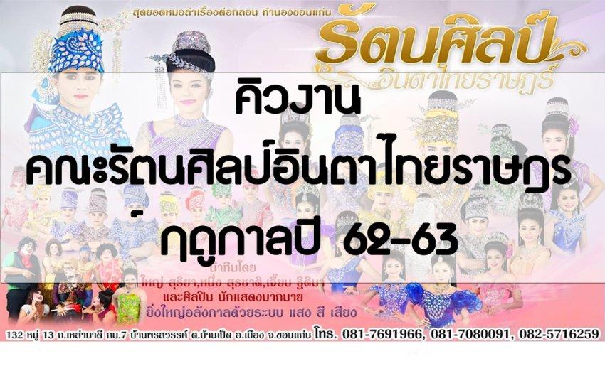 คิวงานคณะรัตนศิลป์อินตาไทยราษฎร์ฤดูกาลปี6263