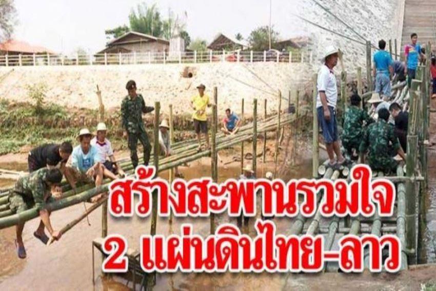 สร้างสะพานรวมใจ2แผ่นดินไทยลาว