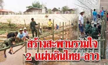 สร้างสะพานรวมใจ 2 แผ่นดินไทย ลาว