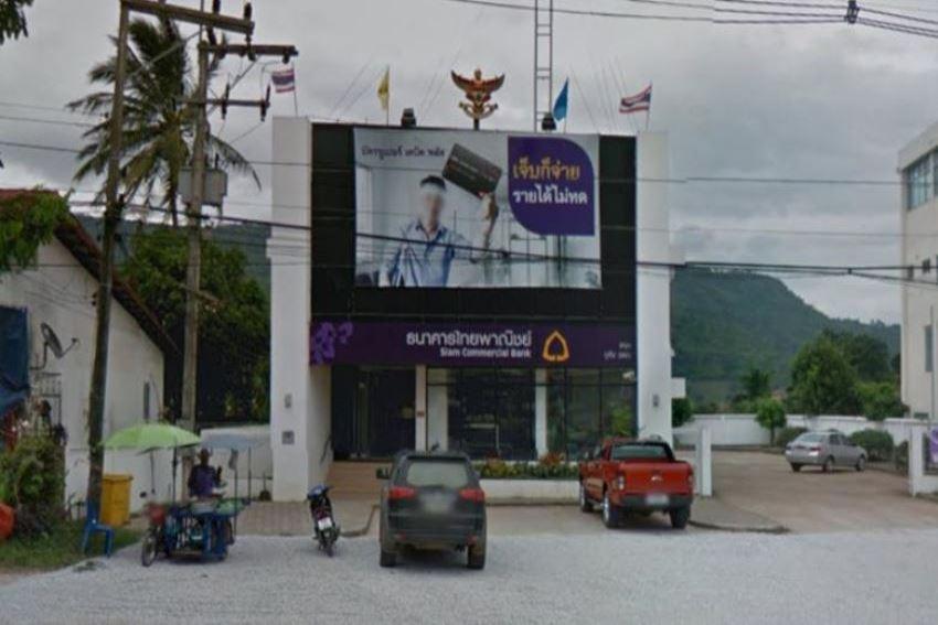 ธนาคารไทยพาณิชย์สาขาภูเรือ
