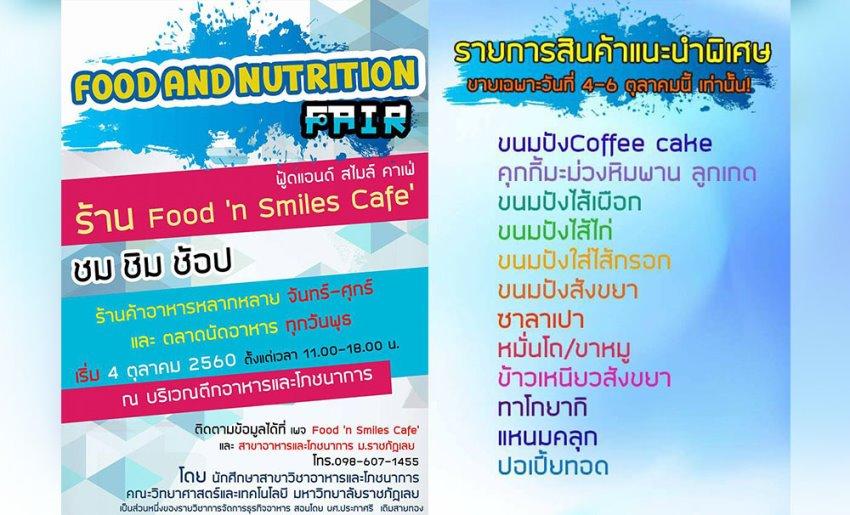 FoodandNutritionFair