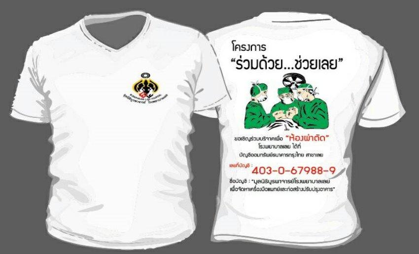 เชิญร่วมซื้อเสื้อยืดสบทบทุนโครงการร่วมด้วยช่วยเลย