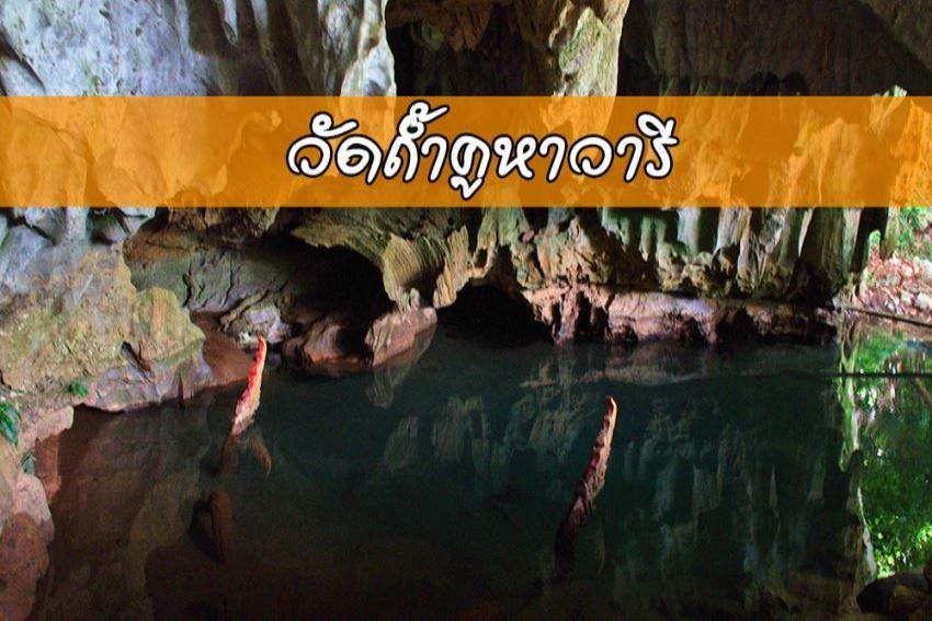 วัดถ้ำคูหาวารีถ้ำที่มีน้ำไหลออกมาตลอดเวลาไม่เคยแห้ง