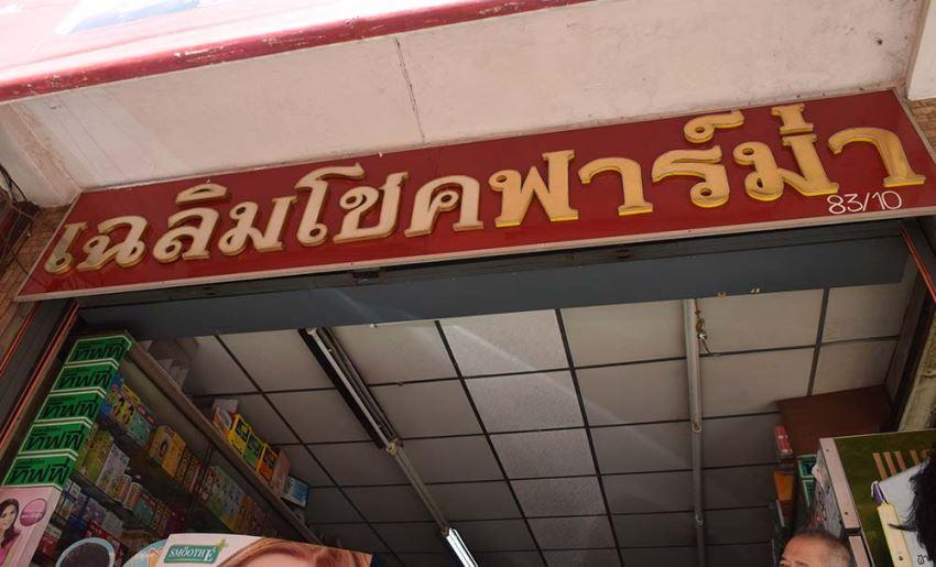 ร้านขายยาเฉลิมโชคฟาร์ม่า