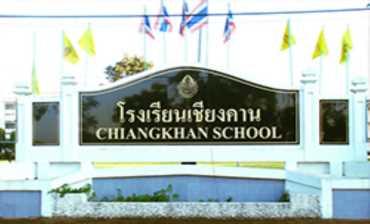 โรงเรียนเชียงคาน