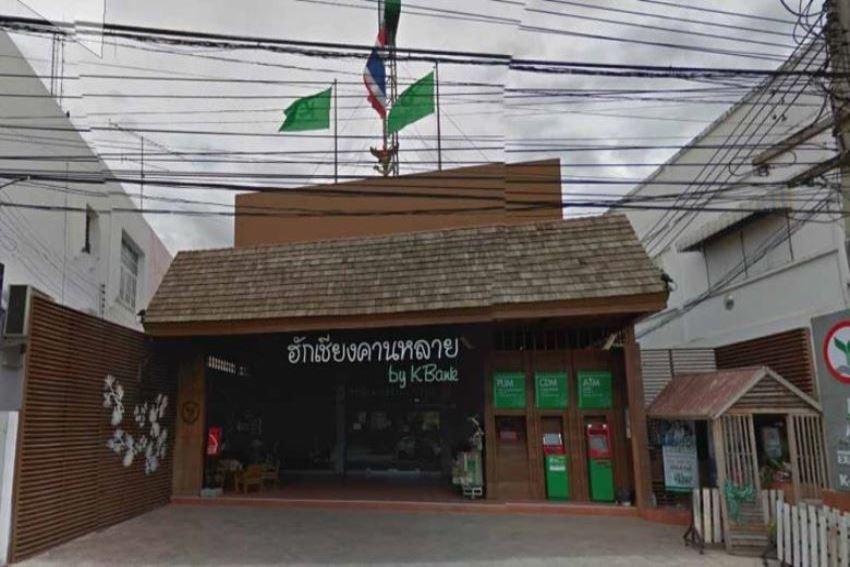 ธนาคารกสิกรไทยสาขาเชียงคาน