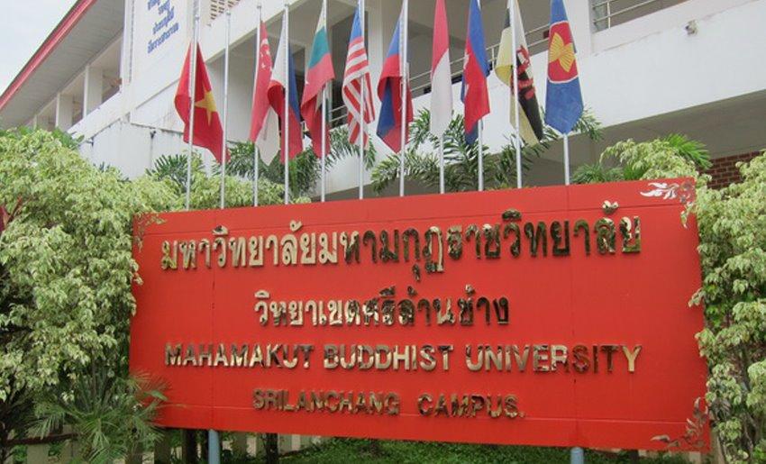 มหาวิทยาลัยมหามกุฏราชวิทยาลัยวิทยาเขตศรีล้านช้าง