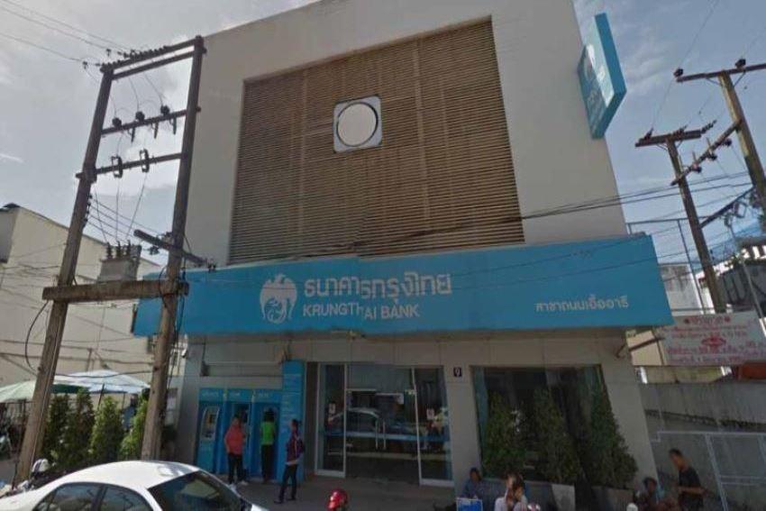 ธนาคารกรุงไทยสาขาถนนเอื้ออารี