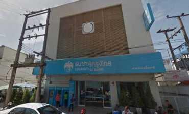 ธนาคารกรุงไทย สาขาถนนเอื้ออารี