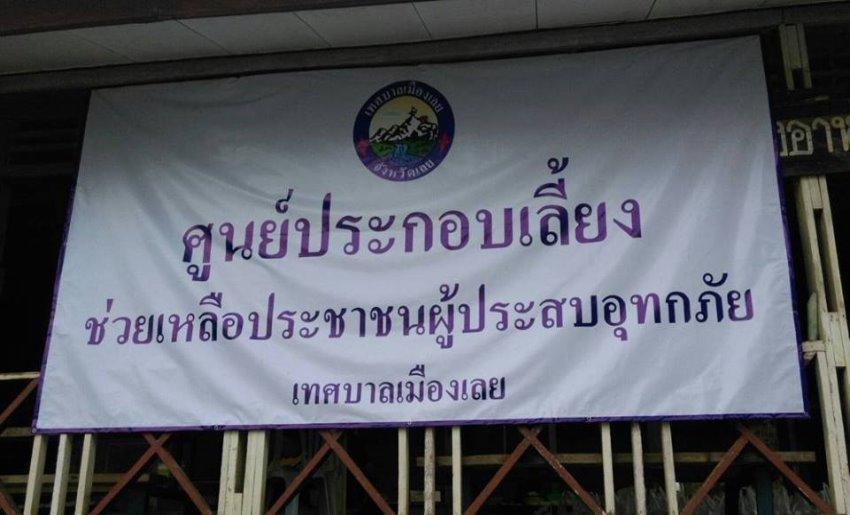 รองนายกเทศมนตรีเมืองเลยลงพื้นที่ให้กำลังใจและช่วยเหลือผู้ประสบอุทกภัย