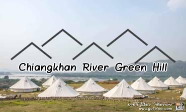 Chiangkhan River Green Hill เชียงคาน ริเวอร์ กรีนฮิลล์ ที่พักแบบกระโจมที่เชียงคาน