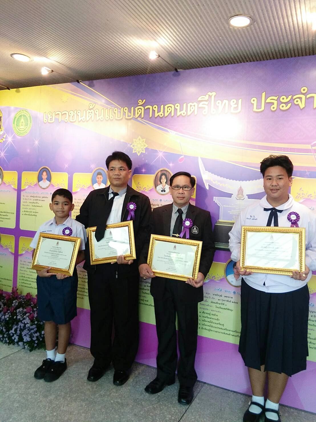 นักเรียนและคุณครูที่ได้รับเกียรติบัตร