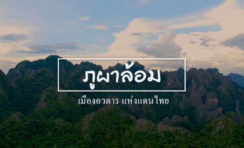 ภูผาล้อมเมืองอวตารในแดนไทย