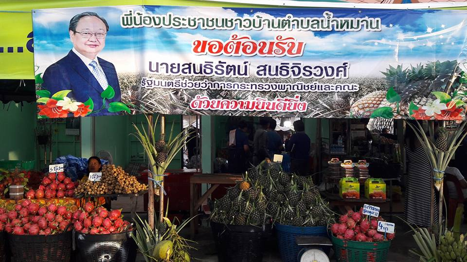ร้านผลไม้ในงานตลาดผลไม้บ้านไร่ม่วงอำเภอเมืองเลยจังหวัดเลย