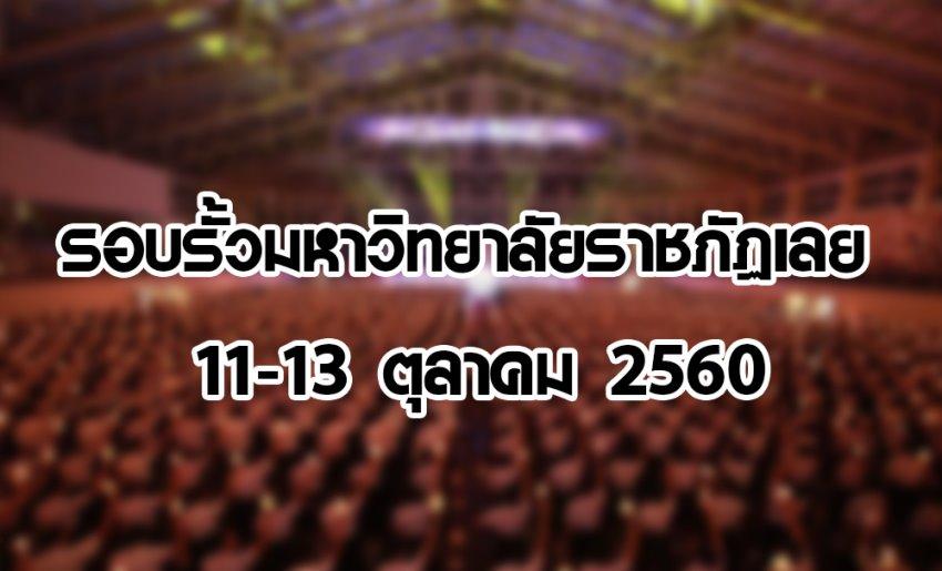 รอบรั้วมหาวิทยาลัยราชภัฏเลย1113ตุลาคม2560