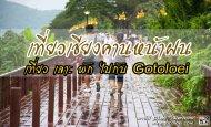เที่ยวเชียงคานหน้าฝน-เที่ยวเลาะพักไปกับGotoloei