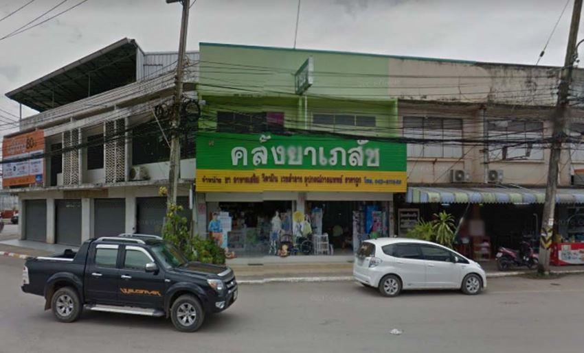 ร้านขายยาคลังยาเภสัช