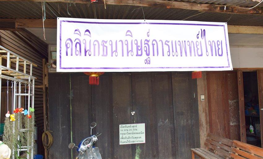 คลินิกธนานิษฐ์การแพทย์ไทย