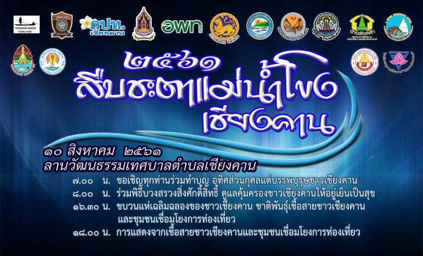 ขอเชิญร่วมประเพณีสืบชะตาแม่น้ำโขง2561
