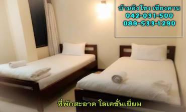 ห้องนอน1 บ้านอิงโขง