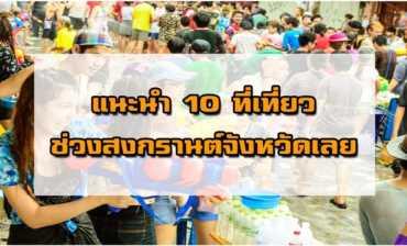 แนะนำ 10 ที่เที่ยว ช่วงสงกรานต์