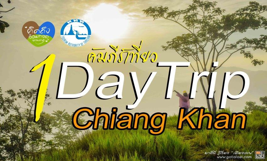 คัมภีร์เที่ยว1DayTripChiangkhanเที่ยวเชียงคานในหนึ่งวัน