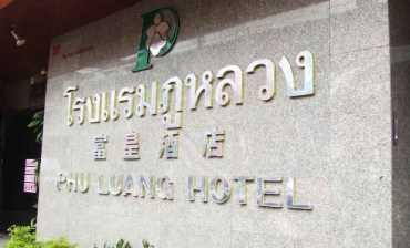 โรงแรมภูหลวง