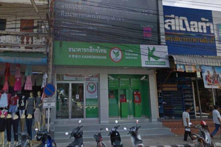 ธนาคารกสิกรไทยสาขาด่านซ้าย