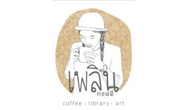 เพลิน Coffee Library  Art By เอิ้น พิยะดา