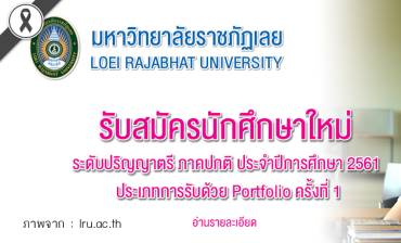 มหาวิทยาลัยราชภัฏเลย ประกาศรับสมัครนักศึกษาใหม่ ปี 2561