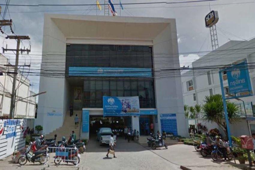 ธนาคารกรุงไทยสาขาด่านซ้าย