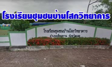 โรงเรียนชุมชนบ้านโสกวิทยาคาร