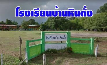 โรงเรียนบ้านหินตั้ง