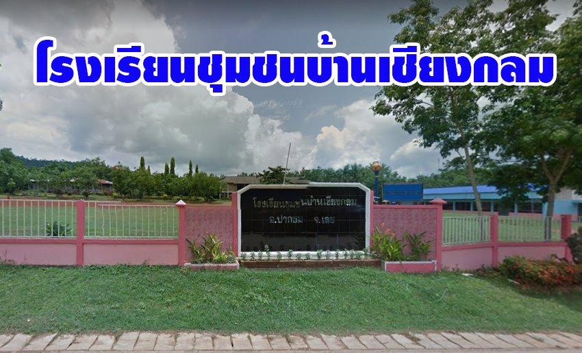 โรงเรียนชุมชนบ้านเชียงกลม