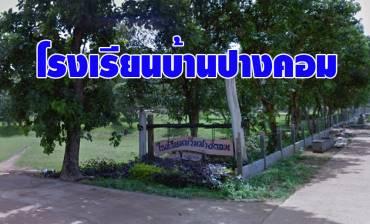 โรงเรียนบ้านปางคอม