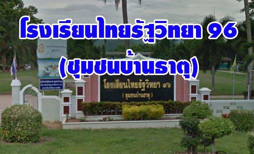 โรงเรียนไทยรัฐวิทยา 96 (ชุมชนบ้านธาตุ)