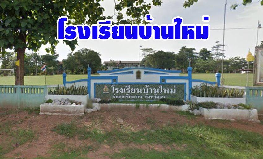 โรงเรียนบ้านใหม่