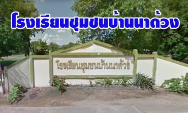 โรงเรียนชุมชนบ้านนาด้วง