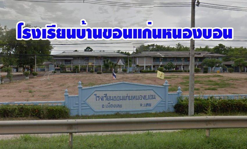 โรงเรียนบ้านขอนแก่นหนองบอน