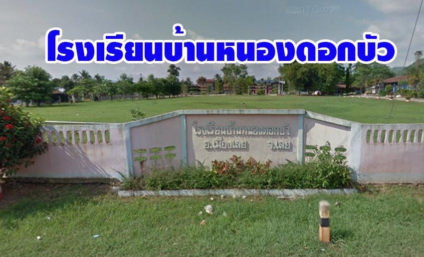 โรงเรียนบ้านหนองดอกบัว