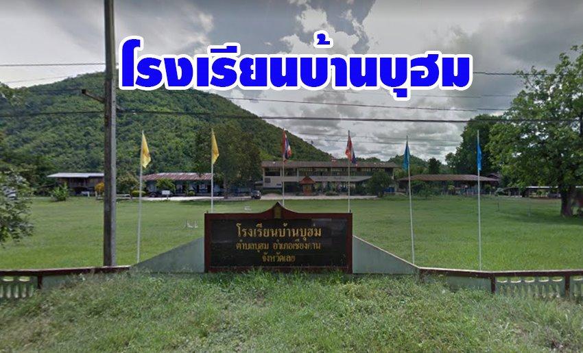 โรงเรียนบ้านบุฮม