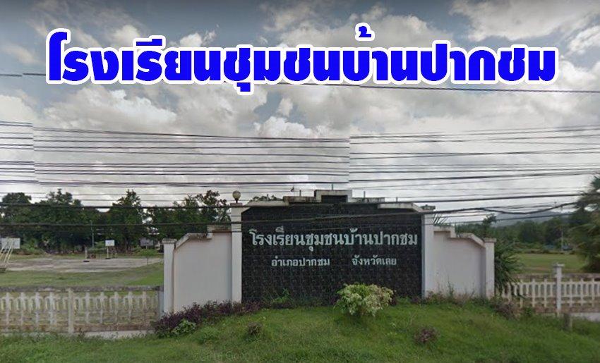 โรงเรียนชุมชนบ้านปากชม