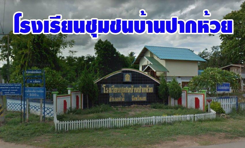 โรงเรียนชุมชนบ้านปากห้วย