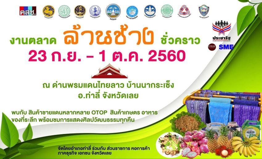 """""""ตลาดล้านช้างชั่วคราว""""ด่านพรมแดนไทยลาวนากระเซ็ง"""