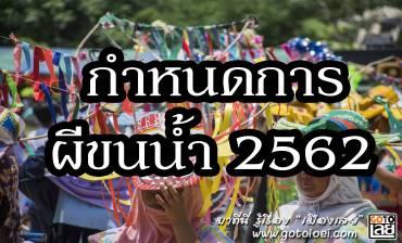 กำหนดการบุญประเพณีวัฒนธรรมผีขนน้ำ (แมงหน้างาม) บุญเดือนหกประเพณีบุญเดือนหก ประจำปี 2562