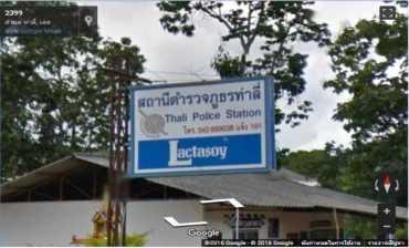 สถานีตำรวจภูธรท่าลี่