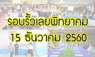 รอบรั้วโรงเรียนเลยพิทยาคม-15-ธันวาคม-2560