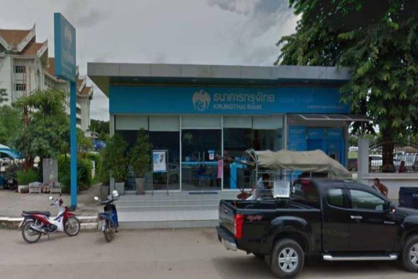 ธนาคารกรุงไทยสาขาศาลากลางจังหวัดเลย