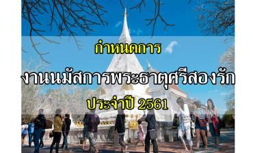 กำหนดการงานนมัสการพระธาตุศรีสองรักประจำปี 2561