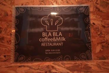 รูปภาพรูปภาพรูปภาพรูปภาพรูปภาพรูปภาพรูปภาพBLA BLA Coffee and Milk
